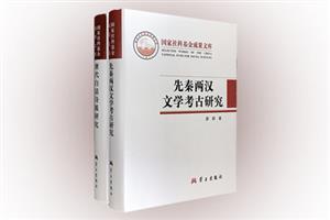 团购:(精)国家社科基金成果文库2册:先秦两汉+唐代