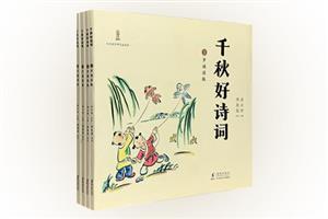 团购:千秋好诗词4册
