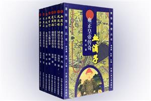 团购:清帝传奇丛书8册