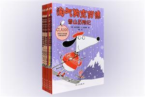 淘气狗克劳德(共六册)