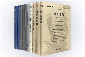 哈佛经管典藏,商务精英之选(全10册)