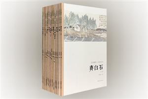团购:艺苑掇英 名家名作14册:齐白石等