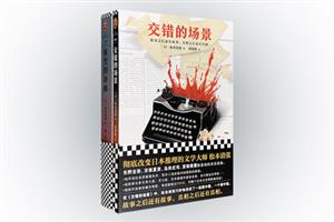 团购:松本清张作品2册