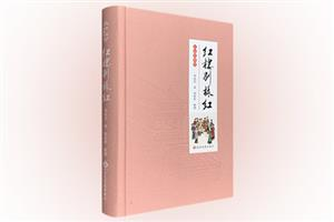 彩图典藏版:红楼别样红(毛边签名铃印本)