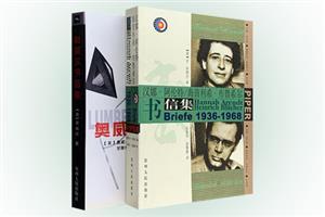 团购:名家书信集:奥威尔+汉娜·阿伦特/海茵利希·布鲁希尔