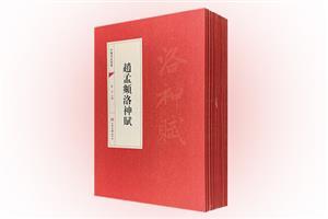 团购:中国书法经典12册