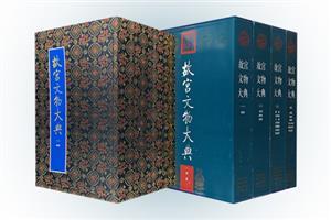 【函套装】故宫文物大典(共4卷)