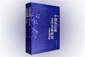 中国各民族文学关系研究-(全二册)