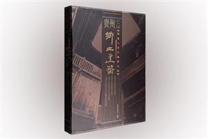 贵州乡土建筑