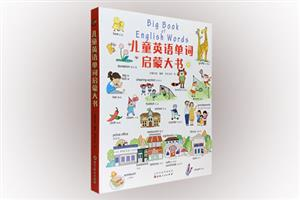 儿童英语单词启蒙大书