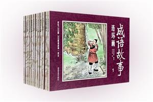 中国四大名著古典文学连环画:成语故事连环画(全12册)