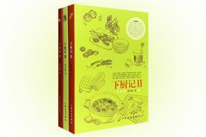 团购:下厨记3册