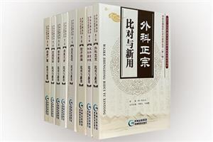 团购:中医古籍临床比对与新用丛书8册