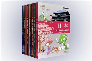 团购:麦田漫画屋·小恐龙杜里世界大冒险9册