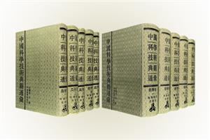 (精)中国科学技术典籍通汇:农学卷(全5册)