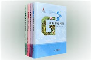 团购:(精)贵州民族药物彩色图谱丛书4册
