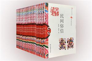 团购:中国俗文化丛书21册