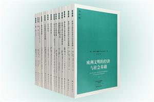 团购:大象学术译丛12种