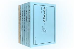 团购:禅宗文化论坛论文集4种6册