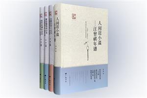 团购:(精)回望汪曾祺4册