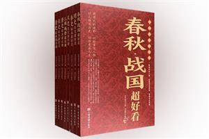 中国历史超好看(共八册)