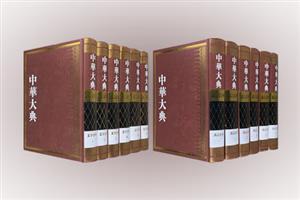 中华大典-语言文字典-文字分典(全6册)