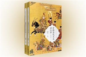 中国历代兵法译注评-(全2册)-(全新增订版)