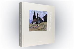 (精)原田泰治的素朴画世界:谁都有的故乡