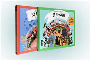 (精装绘本)神奇火车之地图大冒险:世界动物、穿越七大洲(套装2册)