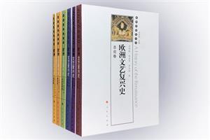 团购:欧洲文艺复兴史6册