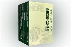 团购:中国当代著名教学流派7册