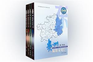 团购:贵州旅游文史精编4册