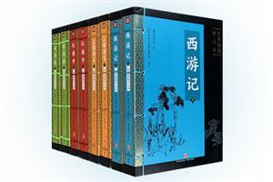 经典插图评点本:四大名著(水浒传、三国演义、红楼梦、西游记)(全8册)