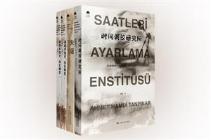 团购:土耳其当代文学丛书3册