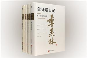 团购:季羡林唯一亲定自选集4册