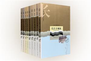 团购:长江文化研究文库8册:综论+文物考古+社会生活