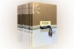 团购:长江文化研究文库8册:经济科教+民族宗教