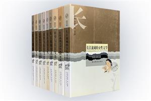 团购:长江文化研究文库9册:文学艺术+学术思想