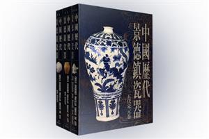 团购:中国历代景德镇瓷器3部