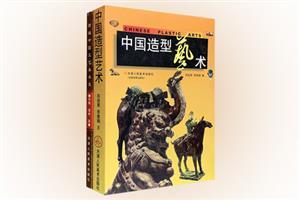 团购:中国工艺美术与造型艺术2册