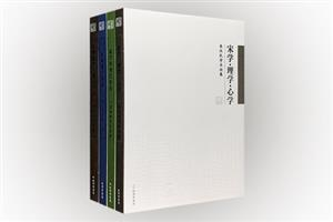 团购:儒学学术论集4册