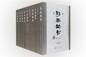 团购:(精)黔南丛书·点校本第7-17辑