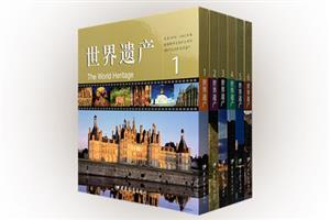 世界遗产全6册
