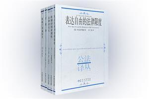 团购:公法译丛5册