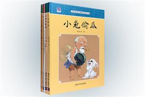团购:(精)中国名家经典原创图画书4册