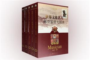 (精)世界文化名人邮票鉴赏大图典(共五册)