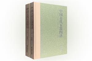 中国古代玉器图谱-(上.下册)