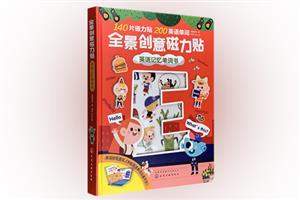 英语记忆单词书-全景创意磁力贴-赠单词拼写游戏《学前英语单词必备手册》
