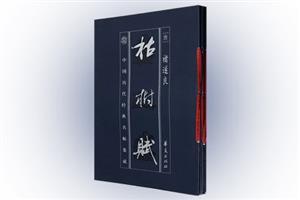 团购:中国历代经典名帖集成5册