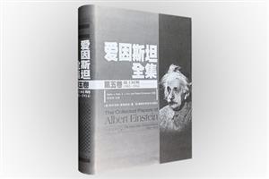 爱因斯坦全集-第五卷